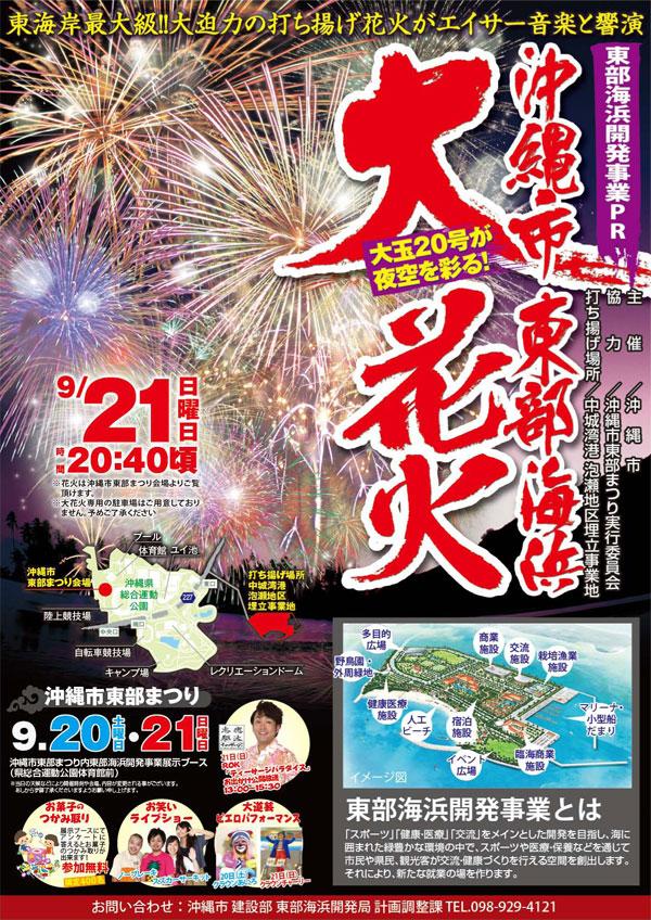 沖縄市東部海浜大花火会場