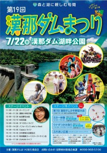 2012漢那ダム祭り