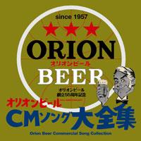 オリオンビールCMソング集