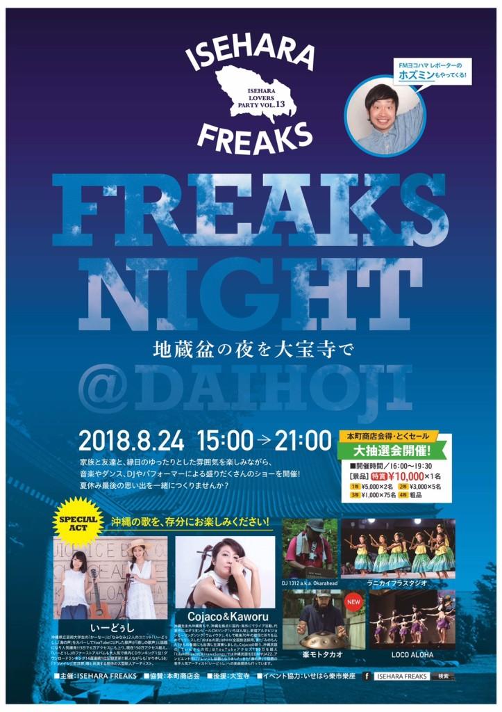 freaksnight