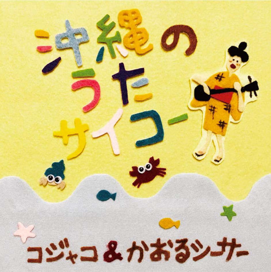 「沖縄の古民謡を唄・三線・ギターと打楽器でシンプルに・・・」