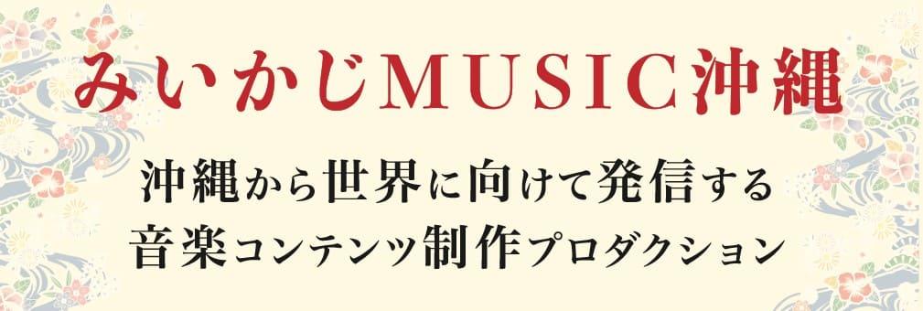 みいかじMUSIC沖縄