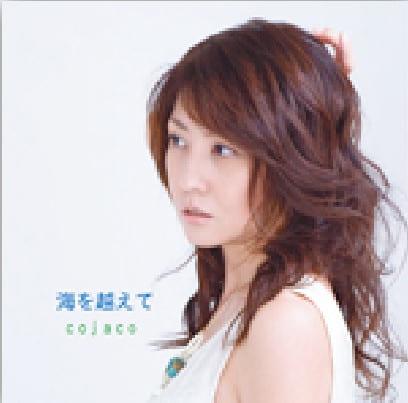 miniAlbum「海を越えて」
