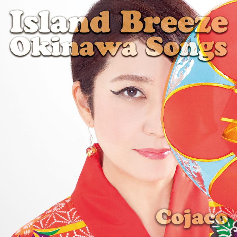 「沖縄古民謡を解体アレンジした問題作」