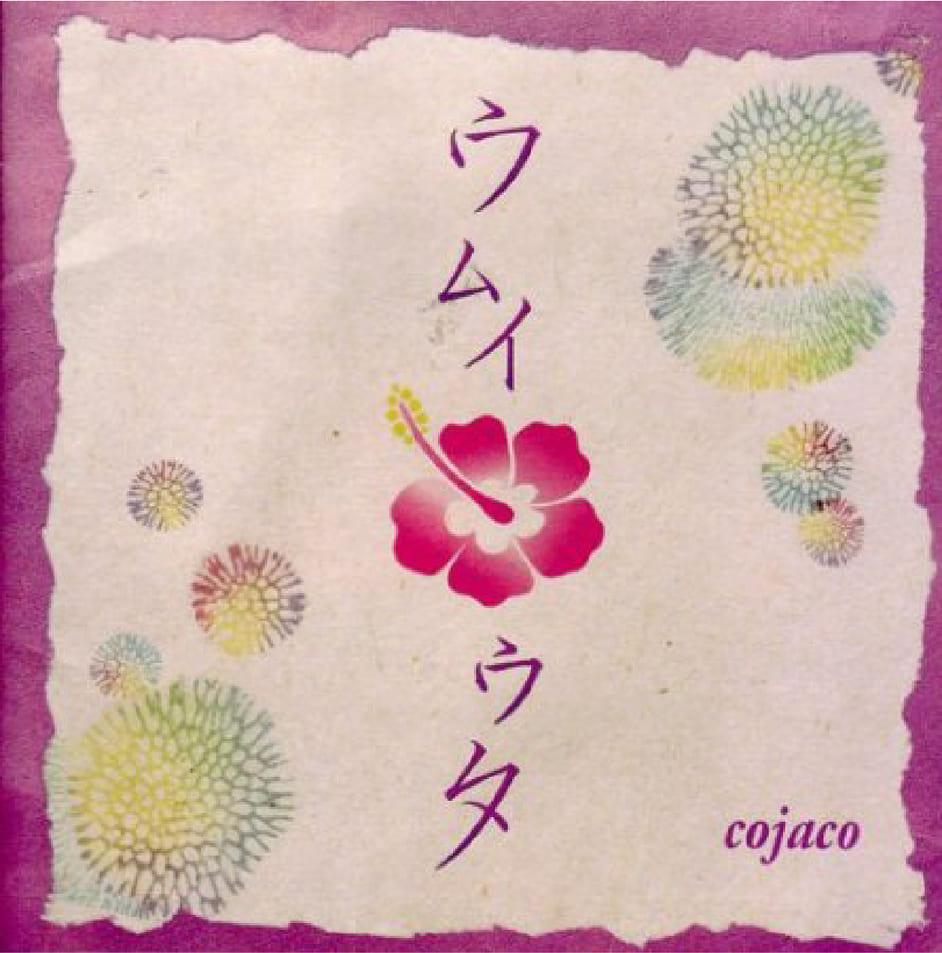 「2000年代のCojacoベストソング集的なアルバム」